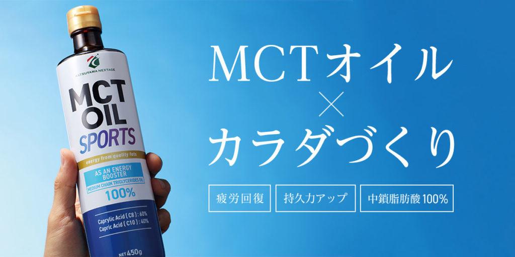 MCTオイルスポーツ