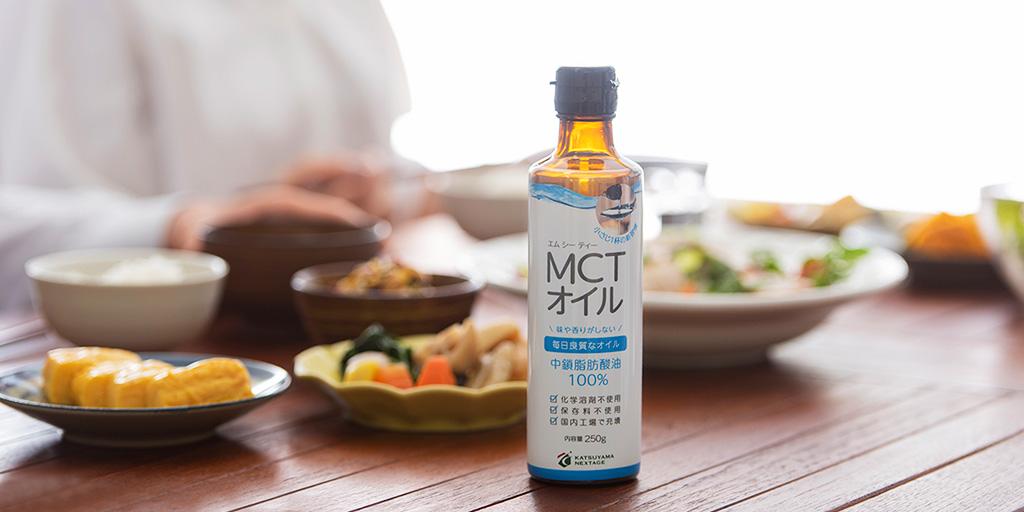 MCTオイル250g