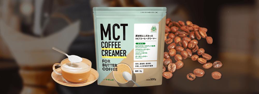 MCTコーヒークリーマースティックタイプ width=