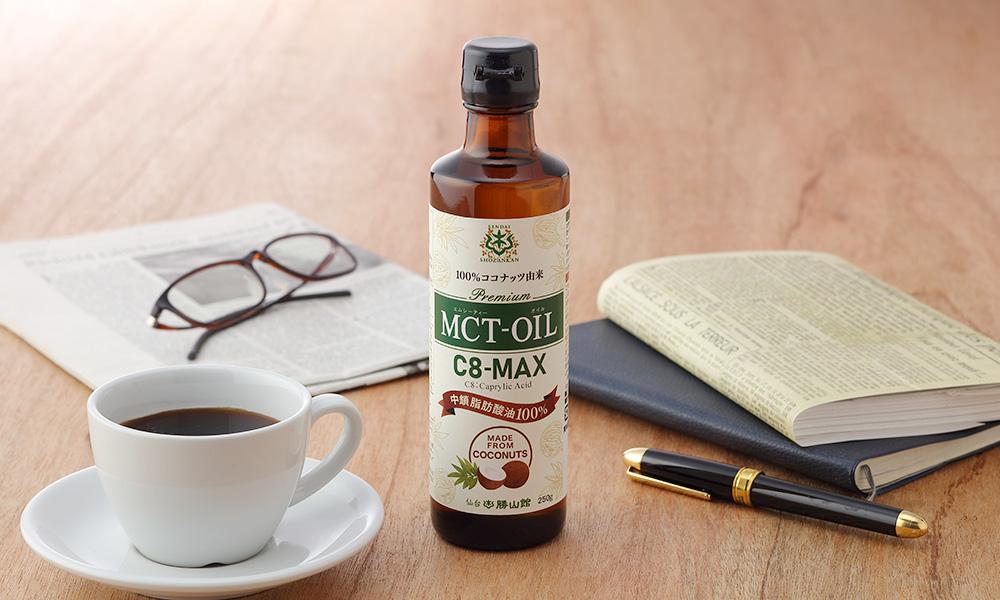 仙台勝山館MCTオイル C8-MAX