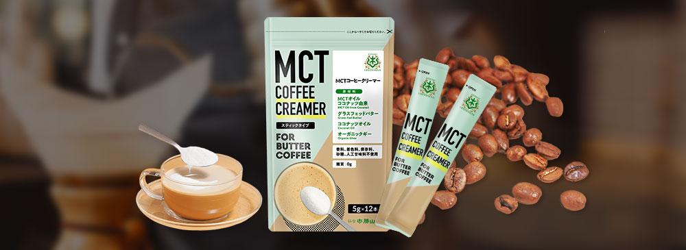 MCTコーヒークリーマースティックタイプ