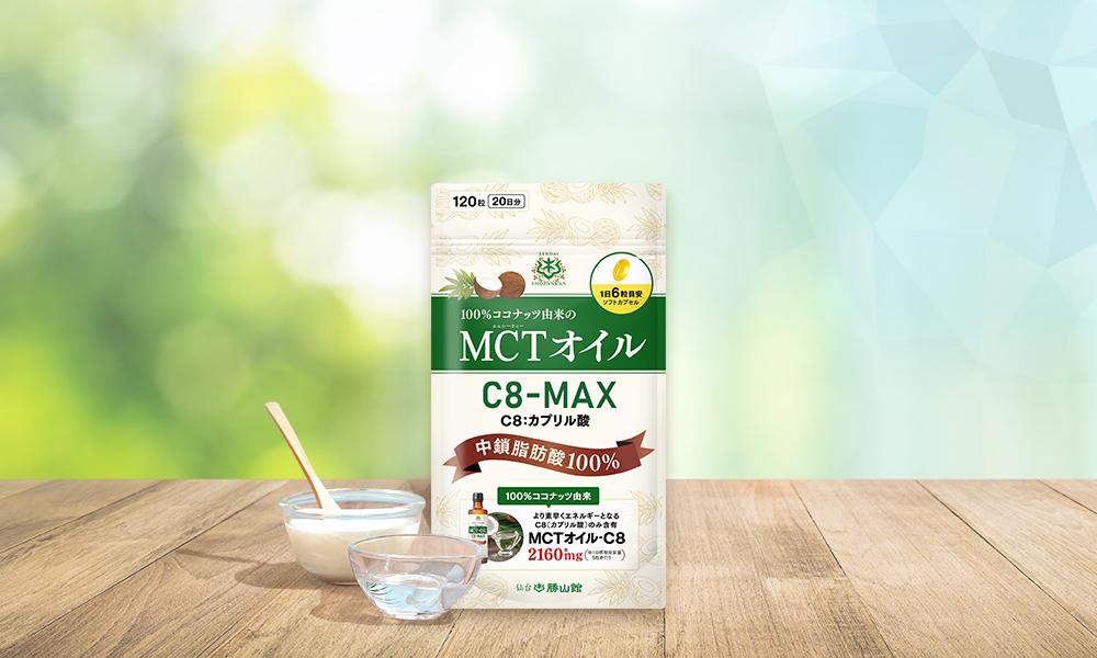 仙台勝山館MCTオイル C8-MAX ソフトカプセル