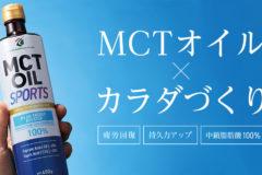 ≪MCT OIL SPORTS≫販売開始と楽天市場店オープンのご案内