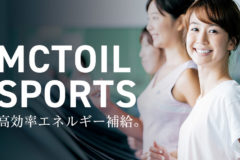 【30組限定】MCT OIL SPORTSモニター募集のお知らせ【締め切りました】