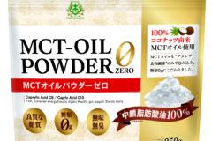 ≪新商品≫『仙台勝山館MCTオイルパウダー ゼロ』2020年2月より発売開始