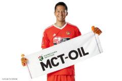 MCTOIL スポーツアンバサダーにシュミット・ダニエル選手が就任