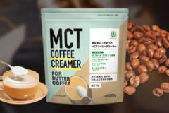 """≪新商品≫「MCTコーヒークリーマー」より""""大容量500g""""が新登場!"""