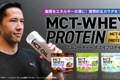 ≪新商品≫『勝山ネクステージMCTホエイプロテイン』2020年2月より発売開始