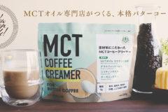 ≪新商品≫『MCT COFFEE CREAMER(MCTコーヒークリーマー)』2020年8月より販売開始