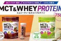 ≪新商品≫『【大容量】勝山ネクステージMCT&ホエイプロテイン750g』2020年8月より発売開始